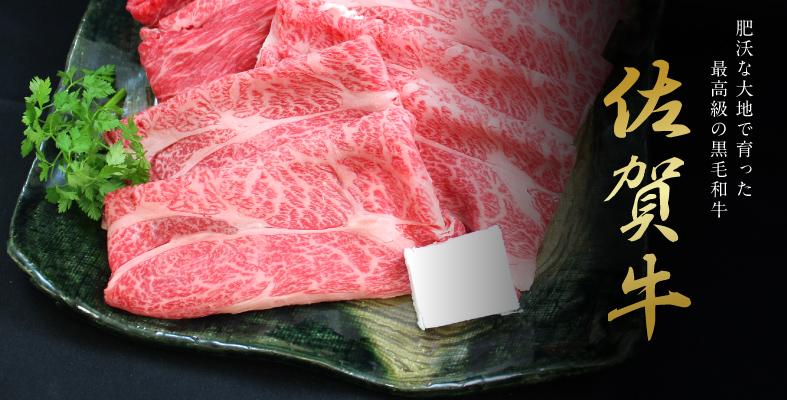 佐賀 牛 通販 さがまちショップ 佐賀の名産品・特産品 通販でお取り寄せ